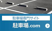 駐車場専門サイト:駐車場com