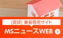 [賃貸]業者専用サイト:MSニュースWEB